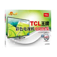 TCL王牌彩色电视机电路图集(第17集)TCL多媒体科技控股有限公司编人民邮电出版社9787115317438