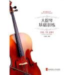 大提琴基础训练 王相乾 9787562133148 西南师范大学出版社
