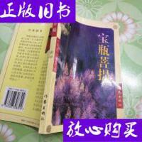 [二手旧书9成新]宝瓶菩提:菩提系列 /台湾 作家出版社