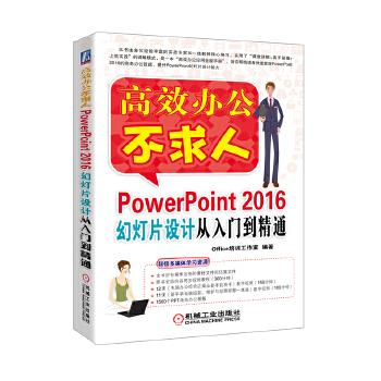 """PowerPoint 2016幻灯片设计从入门到精通 本书由多位经验丰富的实战专家和一线教师精心编写,采用了""""课堂讲解+高手秘籍+上机实战""""的讲解模式,是一本""""高效办公应用全能手册"""""""
