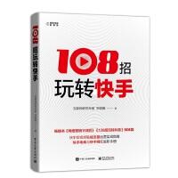 108招玩转快手