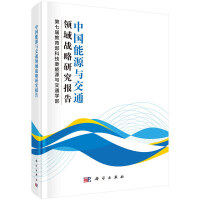 中国能源与交通领域战略研究报告