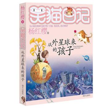 从外星球来的孩子 笑猫日记 童话的杨红樱书单本三四五年级课外书畅销儿童故事书儿童文学9-12岁小学生阅读书籍4-6年级 从外星球来的孩子