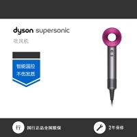 戴森(Dyson) 新一代吹风机 Dyson Supersonic 电吹风 进口家用 HD03 紫红色【新增柔和风嘴】