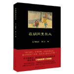 【全新正版】在胡同里长大 林海音,方砚 绘画 9787515339856 中国青年出版社