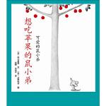 【新书店正版】想吃苹果的鼠小弟(日)中江嘉男,赵静 文纪子南海出版公司9787544268486