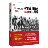 档案揭秘:抗战第一现场 《档案揭秘・铭记》特别节目组 9787569903232 北京时代华文书局
