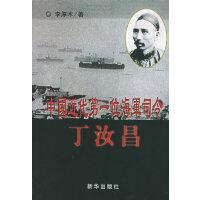 【包�]】中��近代第一位海�司令:丁汝昌 李厚木 新�A出版社 9787501169559