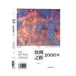 【新书店正版】丝绸之路2000年9787532645473上海辞书出版社