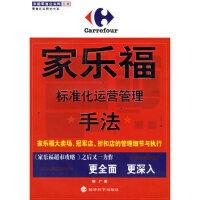 【新书店正版】家乐福:标准化运营管理手法陈广经济科学出版社9787505852792