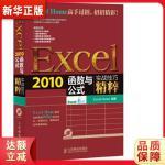 Excel 2010函数与公式实战技巧精粹 Excel Home 人民邮电出版社9787115335234【新华书店