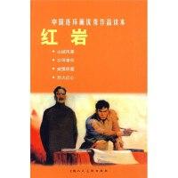 [新�A正版 �x��o�n]中���B�h����秀作品�x本-�t�r可蒙;�n和平 �L上海人民美�g出版社9787532267217
