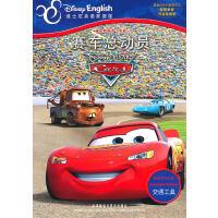 迪士尼双语小影院:赛车总动员(迪士尼英语家庭版)