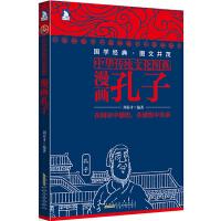 中华传统文化图典漫画孔子