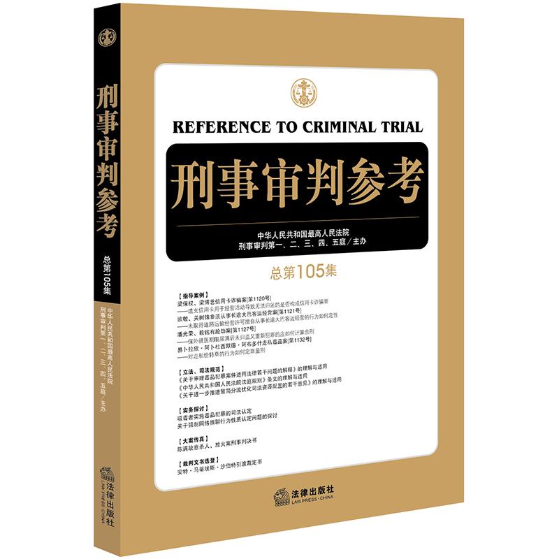 刑事审判参考(总第105集) 刑事审判工作指导,刑事诉讼工作侦查、检察、审判人员及刑事律师常备用书