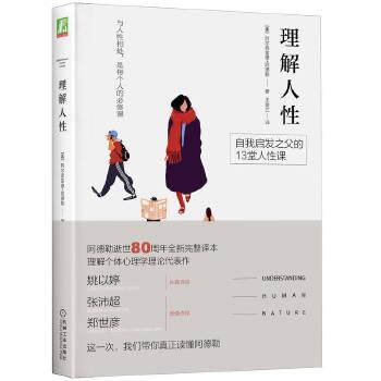 理解人性(pdf+txt+epub+azw3+mobi电子书在线阅读下载)