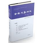 古典文�I研究 (第二十三�下卷)程章�N 主�