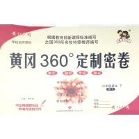 【爱尚】黄冈360°定制密卷 小学语文六年级 下册