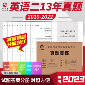 备考2020考研英语二 历年真题试卷 2010-2019 一年一册 标准答案 精准解析