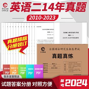 备考2020考研英语二 历年真题试卷 2010-2019 一年一册 标准答案 精准解析 2010-2019 真题 答案 解析全包含