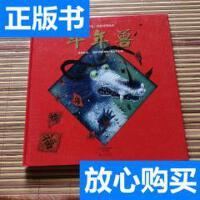 [二手旧书9成新]斗年兽 新年大礼盒 /刘嘉路 海燕出版社