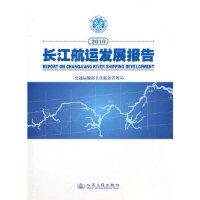 【正版直发】2010长江航运发展报告 交通运输部长江航务管理局 9787114090240 人民交通出版社