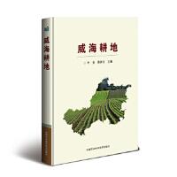 【正版直发】威海耕地 叶全陈洪江 9787511635266 中国农业科学技术出版社