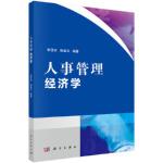 人事管理经济学李亚玲,姚建文科学出版社9787030576927
