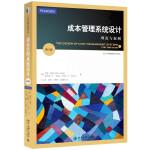 成本管理系统设计:理论与案例(第2版)