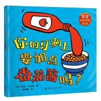 尼克互动游戏绘本:你的牙刷上要加点番茄酱吗?