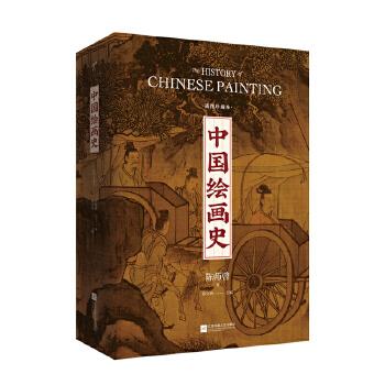 中国绘画史(pdf+txt+epub+azw3+mobi电子书在线阅读下载)