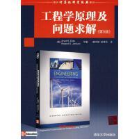 工程学原理及问题求解(第5版)(国外计算机科学经典教材)
