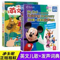 我的第一本英语发声词典+我会唱英文儿歌2本 迪士尼英语认知发声书 乐乐趣幼儿英语启蒙早教有声绘本教材书籍 0-3-6岁