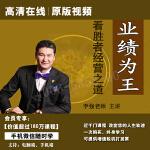 李强看胜者经营之道业绩为王正版高清在线视频非DVD光盘 6