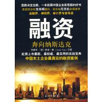【正版二手9成新】融资---奔向纳斯达克 刘建华,(美)安迪・樊