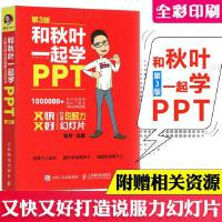 和秋叶一起学PPT第3版 办公软件计算机应用基础ppt高手之路ppt设
