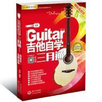 【包邮】吉他自学三月通单书版 刘传 长江文艺出版社 9787535489586