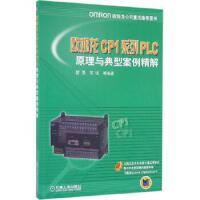 【全新直发】欧姆龙CP1系列PLC原理与典型案例精解 霍罡 等 编著