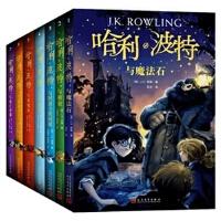哈利波特全集全套哈利波特全集1-7册全套 全套中文版正版 纪念版 珍藏 哈利波特与魔法石 哈利波特与密室 哈利波特与阿