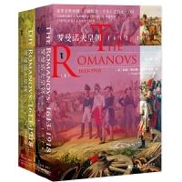 正版全新 甲骨文丛书・罗曼诺夫皇朝:1613~1918(套装全2册)