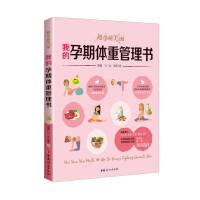 我的孕期体重管理书:越孕越美丽魏巍,马一金,谢菲著中国妇女出版社【直发】