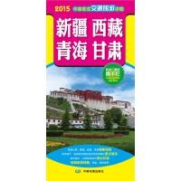 2015中国区域交通旅游详图-新疆 西藏 青海 甘肃