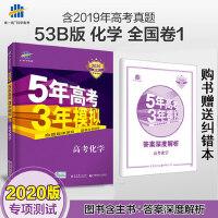 2020版5年高考3年模拟高考化学新课标专用(全国卷1适用)5.3B版广东上海河南等适用高考复习用书五年高考三年模拟9787504186218