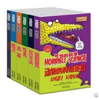 可怕的科学经典科学系列全6册 动物的狩猎绝招 目瞪口呆活发明 致命毒药 恐怖的实验 等科学漫画书全套 儿童百科全书 6
