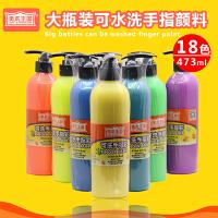 包邮大瓶可水洗画画颜料安全无毒可洗儿童涂鸦彩绘手指手掌画颜料