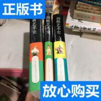 [二手旧书9成新]剑桥艺术史 全三册 /唐纳德 中国青年出版社
