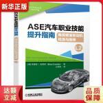 ASE汽车职业技能提升指南 电控柴油发动机检测与维修(L2) [美]布里安・克劳利(Brian Crowley) 机械