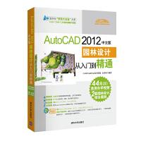 """AutoCAD 2012中文版园林设计从入门到精通(配光盘)(清华社""""视频大讲堂""""大系CAD/CAM/CAE技术视频大"""