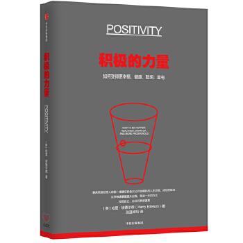 积极的力量(pdf+txt+epub+azw3+mobi电子书在线阅读下载)