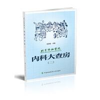 北京协和医院内科大查房(二)